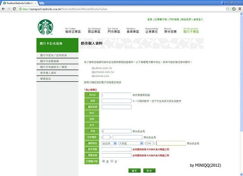 President Starbucks Coffee Corp.統一星巴克 [隨行卡記名專區] - Google Chrome 2012111 上午 012107