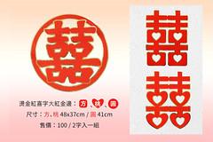 """燙金紅喜字_大紅金邊 • <a style=""""font-size:0.8em;"""" href=""""http://www.flickr.com/photos/140344938@N03/29494573250/"""" target=""""_blank"""">View on Flickr</a>"""