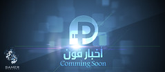 Akhbar phone blogger Slider (Samer Mashaan) Tags: phone iphone akhbar ipad فون أخبار