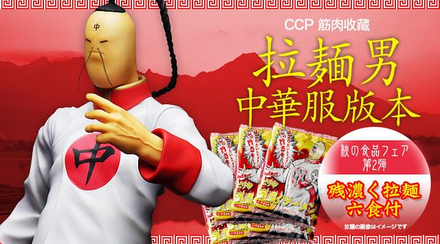 CCP 筋肉收藏新作!拉麵男與濃味拉麵販售組介紹