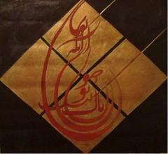 Persian calligraphy & graphics (Hamid. M.) Tags: light red orange color colour art colors beauty persian google iran persia canvas shiraz iranian calligraphy tehran  caligraphy   paintingcalligraphy
