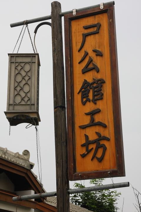 2012國民旅遊D2(鹿港桂花巷藝術村,ㄕ公館工坊)0001
