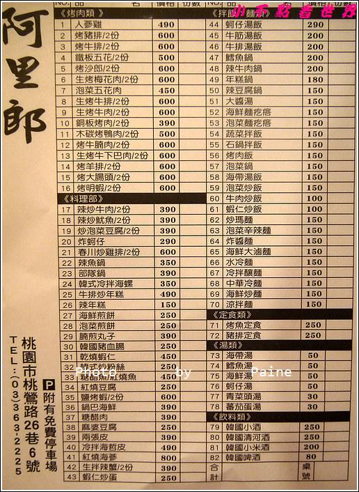 桃園阿里郎 (28).JPG
