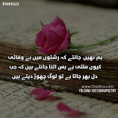 Sad URDU Poetry (Sad URDU Poetry) Tags: sad urdu poetry pakistani chat room design shayeri shayri udas heart touching chatroom online desi gilrs free mobile numbers