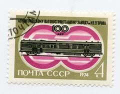 postimerkkej 160903 024 (vaula) Tags: postimerkki stamp 70s cccp juna train