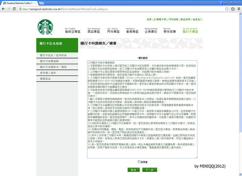 President Starbucks Coffee Corp.統一星巴克 [隨行卡記名專區] - Google Chrome 2012111 上午 012037