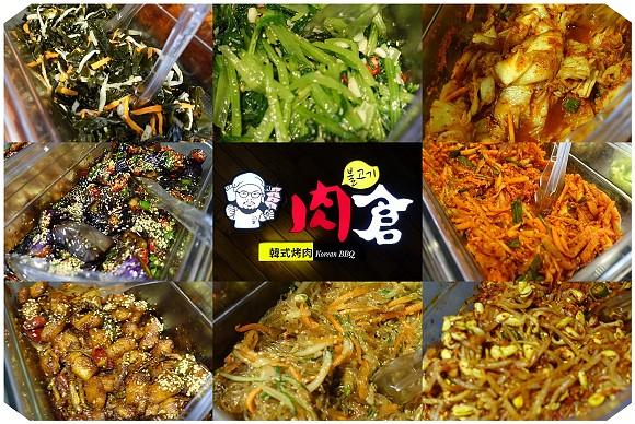 西門韓式料理 肉倉韓式烤肉 吃到飽 韓國烤肉