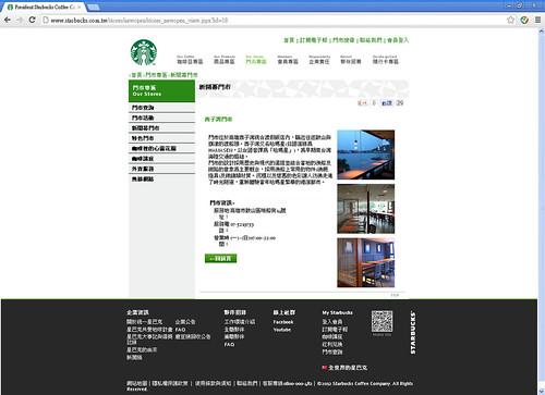 President Starbucks Coffee Corp.統一星巴克 [門市專區新開幕門市西子灣門市] - 20121030094629