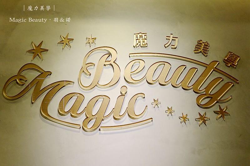魔力美學MagicBeauty001