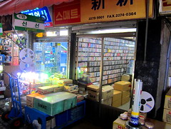 "Seoul Korea backalley with real cassette store sporting tons of audio and videotapes - ""From the Outside Looking In"" (moreska) Tags: analog vintage wow shopping store asia backalley market markets korea oldschool nostalgia electronics seoul analogue 1970s 1980s cassette cassettes clutter reeltoreel rok browsing alleys hiss flutter videotape mixtapes betamax audiotape tapeheads t60 compactcassette musictapes"