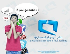 Me vs. Mobily (Ateyah J. Hujaili) Tags: light canon ads lens photography 50mm ad saudi softbox 2012 yanbu   mobily 600d        alhujaili ateyah