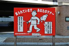 Dog Poop Manner Sign (pokoroto) Tags: dog poop manner sign  fukuokacity fukuoka   kyushu  japan 8   hachigatsu hazuki leafmonth 2016 28 summer august