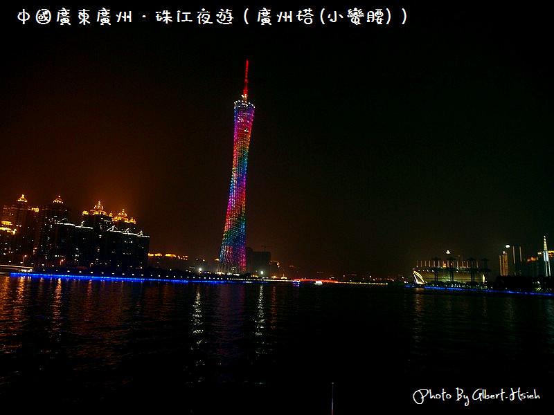 【夜遊】中國廣東.珠江夜遊(燈火璀璨,美麗如畫)