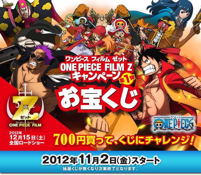 日本7-11限定!海賊王劇場版Z限定商品抽選活動