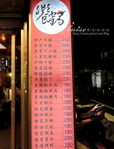 饗鶴鐵板燒002.jpg