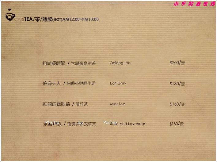 台北小米酒咖啡館 (92).JPG