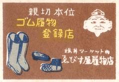 matchnippo233 (pilllpat (agence eureka)) Tags: matchboxlabel matchbox allumettes tiquettes japon japan mode