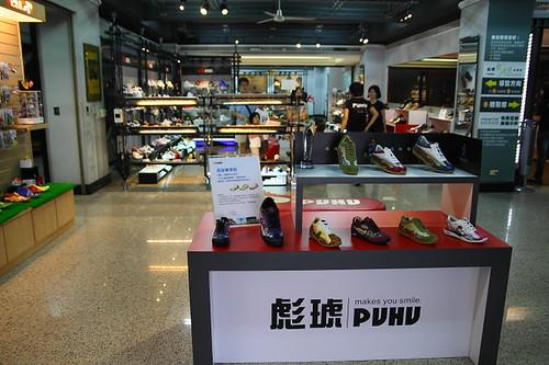 2012國民旅遊D3(彪琥台灣鞋故事館觀光工廠)000051
