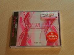 (ChihPing) Tags:      daiwa roynet hotel sendai sakura   japan   olympus em5 omd 45mm f18 hardproblems