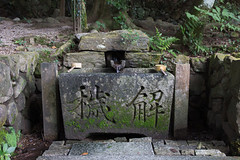 Tsukiyomi Shrine (Christian Kaden) Tags: water japan kyoto shrine wasser basin arashiyama 京都 日本 嵐山 kioto kansai 神社 関西 schrein temizuya tsukubai becken waterbasin 手水舎 wasserbecken templeandshrines 蹲 tsukiyomi つくばい 蹲踞 月読 tempelundschreine 神社とお寺