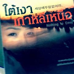 หลังจากที่ได้อ่านรีวิว นำเที่ยวเกาหลีเหนือจากพันทิพ ทำให้อยากรู้จักเกาหลีเหนือเพิ่มขึ้น ใครอยากอ่านเล่มนี้ Central ลาดพร้าวยังเหลืออีกเล่มเดียวนะครับ