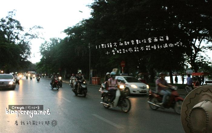 【20130202】▐ 看我的歐行腿▐ 越南河內,讓我忍不住驚呼「台灣人你們大輸」
