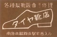 matchnippo234 (pilllpat (agence eureka)) Tags: matchboxlabel matchbox allumettes tiquettes japon japan mode