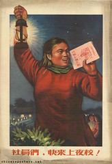 People of the commune, come quickly to the night school! (chineseposters.net) Tags: china poster chinese propaganda 1956 woman lantern education adulteducation commune school nightschool oillamp kerosenelantern