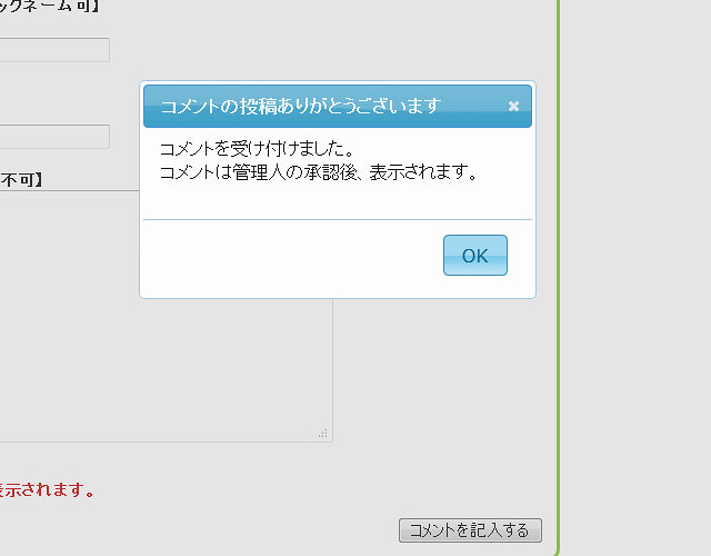 jQuery UIのDialogを使用してユーザーに注目してもらう