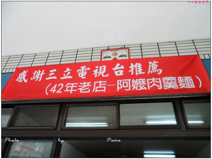 八德阿婆肉羹 (2).JPG