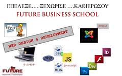 Σεμιναρια Web Design - Future Business School