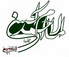 134472357119 (almahdyoon.org1434) Tags: ahmad ahmed savior yamani alhassan almahdyoon yamaniun ahmadalhasan saviorcom almahdyoonorg thesaviorcom