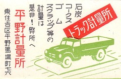 matchnippo109 (pilllpat (agence eureka)) Tags: matchboxlabel matchbox tiquettes allumettes japon japan automoto