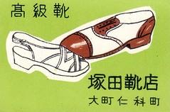 matchnippo222 (pilllpat (agence eureka)) Tags: matchboxlabel matchbox allumettes tiquettes japon japan mode