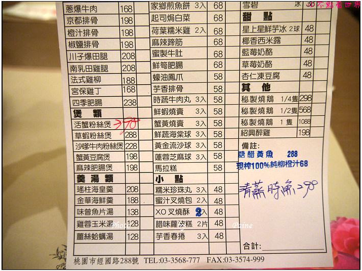 桃園星上星港式飲茶 (70).JPG