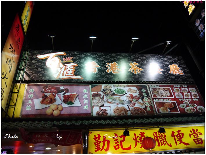 桃園HK百匯茶餐廳 (28).JPG