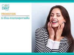 2016-0184-June-dental-promotion-#cosdentbyslc-#makeoveryoursmile-#slcgroup (Dental clinic in Bangkok) Tags:             cosdentbyslc dental clinic bangkok