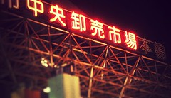 (Jon-F, themachine) Tags: jonfu 2016 olympus omd em5markii em5ii  mirrorless mirrorlesscamera microfourthirds micro43 m43 mft ft     snapseed japan  nihon nippon   japn  japo xapn asia  asian fareast orient oriental aichi   chubu chuubu   nagoya   minatoku minatoward night nighttime  evening  japanese nihongo   language languages  kanji  neon sign signs