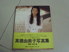 高橋由美子 画像16