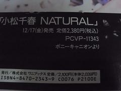 原裝絕版 1993年 11月10日 小松千春 CHIHARU KOMATSU BEAUTE 寫真集 初版 原價 2100YEN 中古品 9