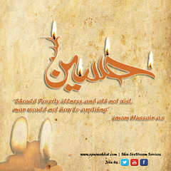 Imam Hussin a.s with nam imag (apniwahdat1) Tags: imam hussein as plan background with name image awsome art attrtactive inspiring