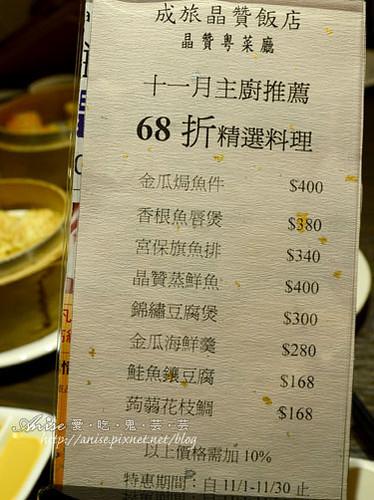 台中粵菜廳015.jpg