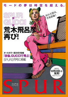 「荒木飛呂彦 × GUCCI」第二彈發表!「徐倫、GUCCIで飛ぶ」!!!