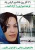فرشته شیرازی (Free Shabnam Madadzadeh) Tags: green love poster freedom movement iran political protest change azadi sabz aks سبز khafan akx siyasi سکسی شیرازی فرشته دیدار zendani جنبش 30ya30 kabk22 30or30