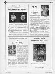 1896.       . __203 (foot-passenger) Tags:  1896   nlr nizhnynovgorod