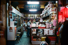 Traditional Chinese medicine () Tags: traditional chinese taiwan x contax 400 medicine taipei tra t2