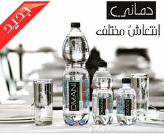 dmani water (dmaniwater) Tags:                  hashtags dmani dmaniwater europe water black style blackstyle drinkdifferent drinkdiffrent new drink different uae gcc international springs dxb