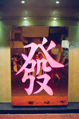 Mahjong Selfie (Taomeister) Tags: hongkong fujifilmnph400 yaumatei minoltacle konicahexanonm2828km asa200