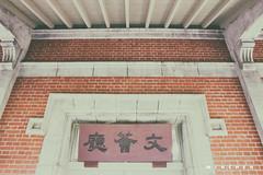 IMG_4872-編輯 (Double Cool) Tags: 國立臺灣師範大學 師大 臺師大 台師大 ntnu 台北 台灣