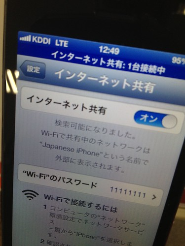 KDDI iPhone5